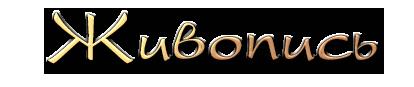 aramat_0N22 (414x87, 31Kb)