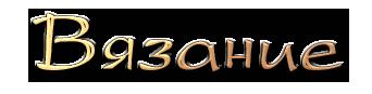 aramat_0N24 (342x87, 29Kb)