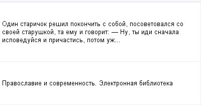 mail_97618247_Odin-staricok-resil-pokoncit-s-soboj-posovetovalsa-so-svoej-staruskoj-ta-emu-i-govorit_------Nu-ty-idi-snacala-ispovedujsa-i-pricastis-potom-uz... (400x209, 5Kb)
