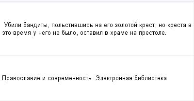 mail_97619152_Ubili-bandity-polstivsis-na-ego-zolotoj-krest-no-kresta-v-eto-vrema-u-nego-ne-bylo-ostavil-v-hrame-na-prestole. (400x209, 5Kb)