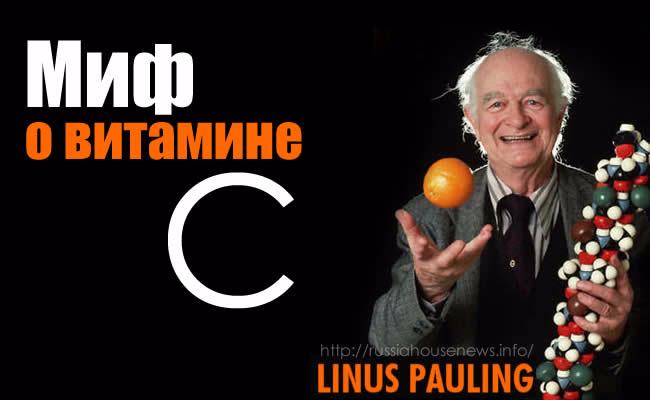 linus_pauling (650x400, 110Kb)