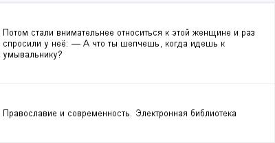 mail_97620668_Potom-stali-vnimatelnee-otnositsa-k-etoj-zensine-i-raz-sprosili-u-nee_------A-cto-ty-sepces-kogda-ides-k-umyvalniku_ (400x209, 5Kb)