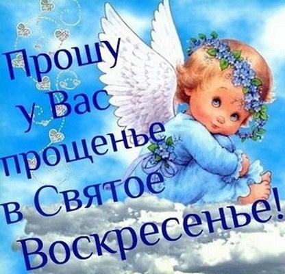 3925311_proshenoe_voskresene (416x400, 72Kb)