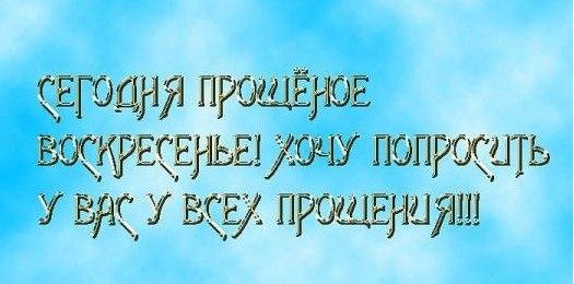 3925311_proshenoe_voskresene_2_ (525x260, 80Kb)