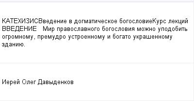 mail_97622818_KATEHIZIS-Vvedenie-v-dogmaticeskoe-bogoslovie---Kurs-lekcij----VVEDENIE-------Mir-pravoslavnogo-bogoslovia-mozno-upodobit-ogromnomu-premudro-ustroennomu-i-bogato-ukrasennomu-zdaniue. (400x209, 6Kb)
