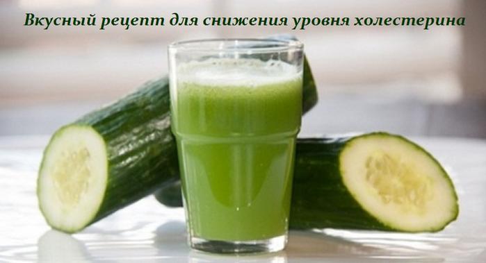 1457883938_Vkusnuyy_recept_dlya_snizheniya_urovnya_holesterina (699x379, 281Kb)