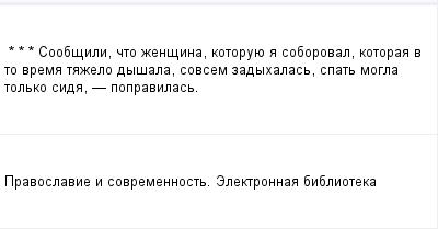 mail_97623953_-_-_---Soobsili-cto-zensina-kotoruue-a-soboroval-kotoraa-v-to-vrema-tazelo-dysala-sovsem-zadyhalas-spat-mogla-tolko-sida----popravilas. (400x209, 5Kb)