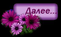 5543670_109372271_knopka_11_ot_FANINA (200x120, 35Kb)