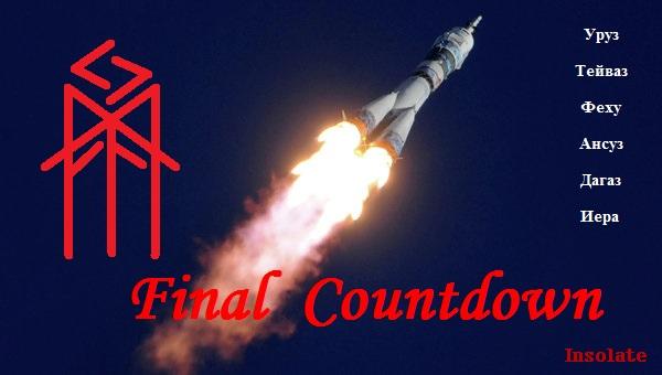 5850402_Final_Countdown (600x340, 46Kb)