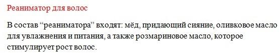 4716146_sostavreanimatordlavolos2 (555x106, 24Kb)