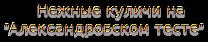 cooltext171411923351135 (428x87, 25Kb)