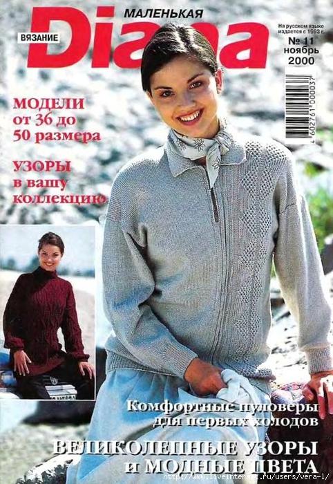 DIANA Маленькая  2000-11 Вязание_1 (482x700, 320Kb)