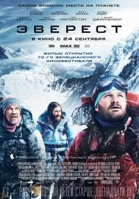 2757491_Everest (200x285, 45Kb)
