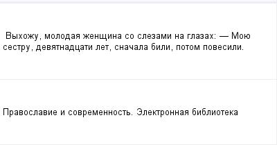 mail_97638746_Vyhozu-molodaa-zensina-so-slezami-na-glazah_------Moue-sestru-devatnadcati-let-snacala-bili-potom-povesili. (400x209, 5Kb)