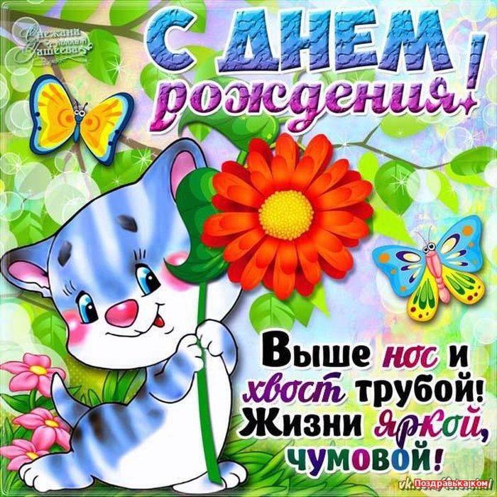 Поздравления одноклассника с днем рождения прикольные