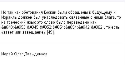 mail_97649977_No-tak-kak-obetovania-Bozii-byli-obraseny-k-budusemu-i-Izrail-dolzen-byl-unasledovat-svazannye-s-nimi-blaga-to-na-greceskij-azyk-eto-slovo-bylo-perevedeno-kak-_948_953_945_952_ (400x209, 7Kb)
