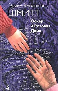ErikEmmanyuel_Shmitt__Oskar_i_Rozovaya_Dama (200x316, 21Kb)