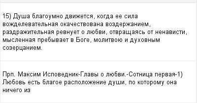 mail_97323922_15-Dusa-blagoumno-dvizetsa-kogda-ee-sila-vozdelevatelnaa-okacestvovana-vozderzaniem-razdrazitelnaa-revnuet-o-luebvi-otvrasaas-ot-nenavisti-myslennaa-prebyvaet-v-Boge-molitvoue-i-duhovny (400x209, 8Kb)
