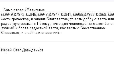 mail_97651277_Samo-slovo-_Evangelie-_949_973_945_947_947_941_955_953_959_957_-_est-greceskoe-i-znacit-Blagovestie-to-est-dobruue-vest-ili-radostnuue-vest..._-Potomu------_cto-dla-ce (400x209, 8Kb)