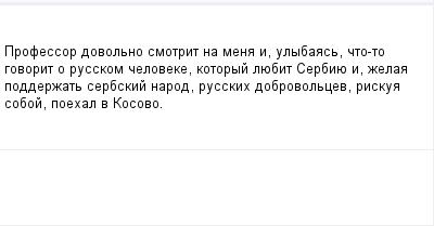 mail_97651426_Professor-dovolno-smotrit-na-mena-i-ulybaas-cto-to-govorit-o-russkom-celoveke-kotoryj-luebit-Serbiue-i-zelaa-podderzat-serbskij-narod-russkih-dobrovolcev-riskua-soboj-poehal-v-Kosovo. (400x209, 5Kb)