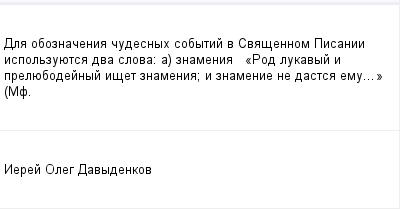 mail_97652793_Dla-oboznacenia-cudesnyh-sobytij-v-Svasennom-Pisanii-ispolzuuetsa-dva-slova_---a-znamenia-------_Rod-lukavyj-i-preluebodejnyj-iset-znamenia_-i-znamenie-ne-dastsa-emu..._----Mf. (400x209, 6Kb)