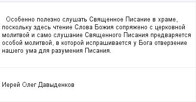 mail_97652985_Osobenno-polezno-slusat-Svasennoe-Pisanie-v-hrame-poskolku-zdes-ctenie-Slova-Bozia-soprazeno-s-cerkovnoj-molitvoj-i-samo-slusanie-Svasennogo-Pisania-predvaraetsa-osoboj-molitvoj-v-kotor (400x209, 7Kb)