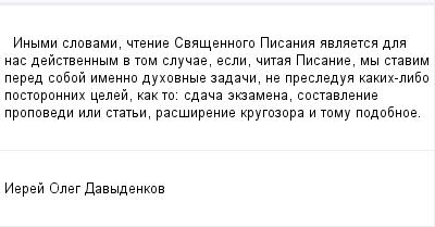mail_97653046_Inymi-slovami-ctenie-Svasennogo-Pisania-avlaetsa-dla-nas-dejstvennym-v-tom-slucae-esli-citaa-Pisanie-my-stavim-pered-soboj-imenno-duhovnye-zadaci-ne-presledua-kakih-libo-postoronnih-cel (400x209, 7Kb)