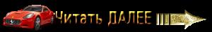 4765034_Chitat_dalee (300x46, 20Kb)