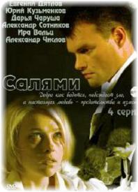 saljami-serial-smotret-online-2011 (198x275, 92Kb)