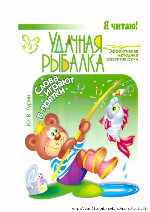effektivnaya_metodika_razvitiya_rechi.page01 (494x700, 201Kb)