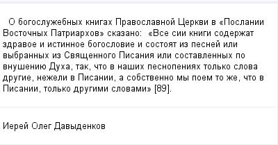 mail_97658274_O-bogosluzebnyh-knigah-Pravoslavnoj-Cerkvi-v-_Poslanii-Vostocnyh-Patriarhov_-skazano_------_Vse-sii-knigi-soderzat-zdravoe-i-istinnoe-bogoslovie-i-sostoat-iz-pesnej-ili-vybrannyh-iz-Sva (400x209, 9Kb)