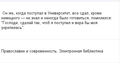 mail_97658780_On-ze-kogda-postupal-v-Universitet-vse-sdal-krome-nemeckogo----ne-znal-i-nekogda-bylo-gotovitsa-pomolilsa_-_Gospodi-sdelaj-tak-ctob-a-postupil-i-vera-by-moa-ukrepilas_. (400x209, 6Kb)