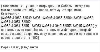 mail_97659281_-govoritsa_------_...u-nas-ni-patriarhi-ni-Sobory-nikogda-ne-mogli-vvesti-cto-nibud-novoe-potomu-cto-hranitel-blagocestia-_965_960_949_961_945_963_964_951_962_-_964_95 (400x209, 10Kb)