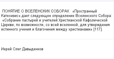 mail_97660653_PONATIE-O-VSELENSKIH-SOBORAH-------_Prostrannyj-Katehizis_-daet-sleduuesee-opredelenie-Vselenskogo-Sobora_------_Sobranie-pastyrej-i-ucitelej-Hristianskoj-Kafoliceskoj-Cerkvi-po-vozmozn (400x209, 8Kb)