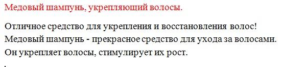 4716146_medobiyukreplausiysostavdlavolos2 (550x131, 33Kb)