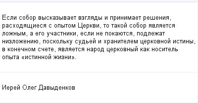 mail_97661740_Esli-sobor-vyskazyvaet-vzglady-i-prinimaet-resenia-rashodasiesa-s-opytom-Cerkvi-to-takoj-sobor-avlaetsa-loznym-a-ego-ucastniki-esli-ne-pokauetsa-podlezat-nizlozeniue-poskolku-sudej-i-hr (400x209, 7Kb)