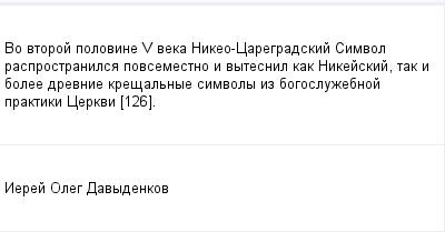 mail_97661812_Vo-vtoroj-polovine-V-veka-Nikeo-Caregradskij-Simvol-rasprostranilsa-povsemestno-i-vytesnil-kak-Nikejskij-tak-i-bolee-drevnie-kresalnye-simvoly-iz-bogosluzebnoj-praktiki-Cerkvi-_126_. (400x209, 6Kb)