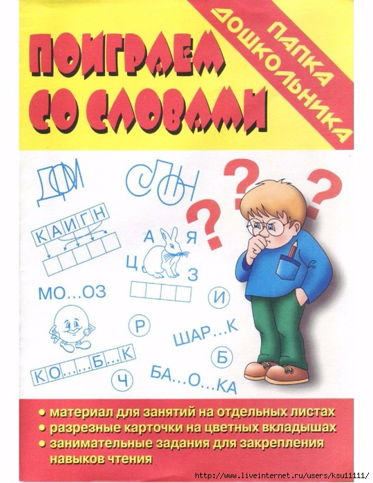 Poigraem so slovami_1 (540x700, 299Kb)