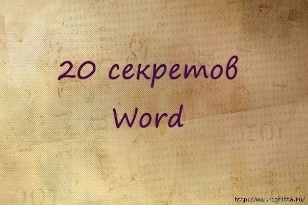 РІРІРІРѕСЂРґ (604x402, 149Kb)