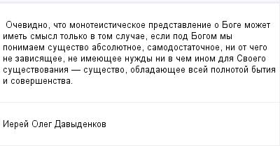 mail_97664826_Ocevidno-cto-monoteisticeskoe-predstavlenie-o-Boge-mozet-imet-smysl-tolko-v-tom-slucae-esli-pod-Bogom-my-ponimaem-susestvo-absoluetnoe-samodostatocnoe-ni-ot-cego-ne-zavisasee-ne-imeuese (400x209, 7Kb)