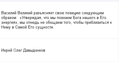 mail_97665665_Vasilij-Velikij-razasnaet-svoue-poziciue-sleduuesim-obrazom_------_Utverzdaa-cto-my-poznaem-Boga-nasego-v-Ego-energiah-my-otnued-ne-obesaem-togo-ctoby-priblizitsa-k-Nemu-v-Samoj-Ego-sus (400x209, 6Kb)