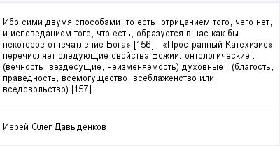 mail_97669441_Ibo-simi-dvuma-sposobami-to-est-otricaniem-togo-cego-net-i-ispovedaniem-togo-cto-est-obrazuetsa-v-nas-kak-by-nekotoroe-otpecatlenie-Boga_-_156_-------_Prostrannyj-Katehizis_-perecislaet (400x209, 8Kb)