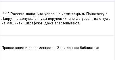 mail_97327832_-_-_---Rasskazyvauet-cto-usilenno-hotat-zakryt-Pocaevskuue-Lavru-ne-dopuskauet-tuda-veruuesih-inogda-uvozat-ih-ottuda-na-masinah-strafuuet-daze-arestovyvauet. (400x209, 6Kb)