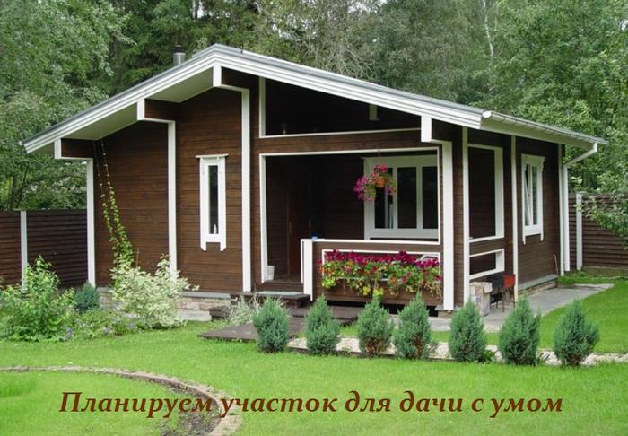 1458313249_Planiruem_uchastok_dlya_dachi_s_umom (700x486, 605Kb)