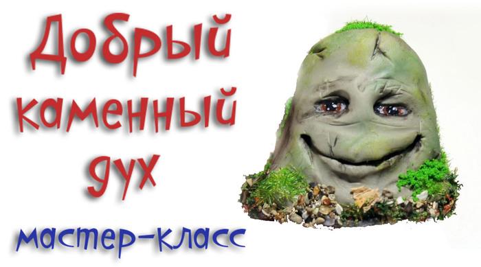 3981846_dobrii_kamennii_dyh (700x389, 73Kb)