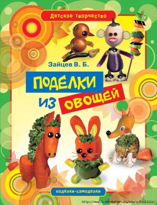 Zaytsev_V._Podelki_iz_ovoschey_001 (538x700, 322Kb)