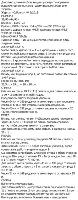 3937411_pulov_plet3 (273x700, 138Kb)