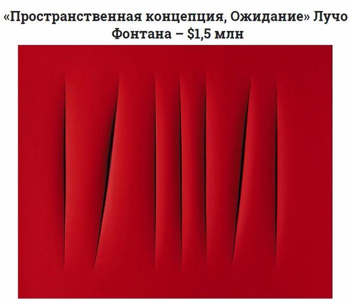 8 cамых cтранных картин, проданных за баснословные деньги (700x593, 257Kb)