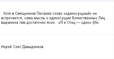 mail_97682706_Hota-v-Svasennom-Pisanii-slovo-_edinosusnyj_-ne-vstrecaetsa-sama-mysl-o-edinosusii-Bozestvennyh-Lic-vyrazena-tam-dostatocno-asno_------_A-i-Otec----odno_----In. (400x209, 5Kb)