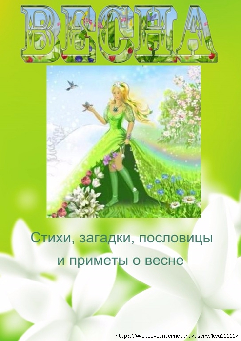 Весна_1 (494x700, 213Kb)